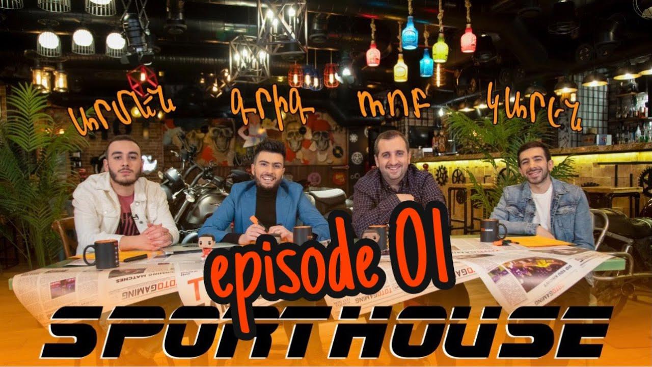 Sport House – Episode 01 /Grig, Rob, Armen, Karen/