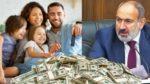 Հրատապ Ժողովուրդ՝ Լիքը փող բոլորի համար. Վարչապետը հանդես եկավ հայտարարությամբ